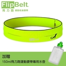 【2003608】(經典款)美國 FlipBelt 飛力跑運動腰帶 -螢光黃L~加贈150ML水壺
