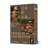 自由與命運:羅洛.梅經典(3版)