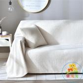 沙發床全蓋布巾通用彈力萬能全包沙發墊保護套罩簡約毯【樂淘淘】