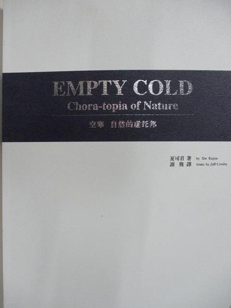 【書寶二手書T9/藝術_DQT】EMPTY COLD空寒-自然的虛托邦