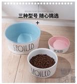 寵物碗陶瓷狗碗貓碗食盆狗糧碗防翻狗狗碗【極簡生活】