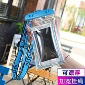手機防水袋 游泳防塵套透明裝備騎手袋子水上樂園漂流可觸屏帶【免運】
