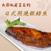 日式照燒銀鱈魚 香濃醬燒&綿密肉質 入口即化【金賓私房菜系列】