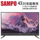 【SAMPO】聲寶43型 EM-43FA101 FHD LED IPS液晶顯示器