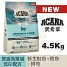 【贈340G*2】ACANA愛肯拿 豐盛漁獲低GI配方(野生鮭魚+鱈魚+鱒魚)4.5Kg.貓糧