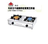【 液化(桶裝)瓦斯專用】 和家全不鏽鋼節能鴛鴦瓦斯爐 H-3 / H3