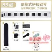 手捲鋼琴 便攜式折疊電子手捲鋼琴88鍵幼師學生女初學者隨身拼接鍵盤T