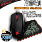[ PC PARTY ] 藝極 EPICGEAR Meduza 魔妒剎 雙感應電競滑鼠 送伏魔墊