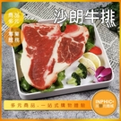 INPHIC-沙朗牛排模型 莎朗牛排 排餐 美式碳烤牛排-IMFG008104B