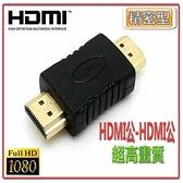 [富廉網] HDG-7 HDMI公-HDMI公 轉接頭