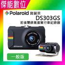 Polaroid 寶麗萊 DS303GS 一般版【贈32G】前後雙錄 SONY sensor GPS測速提醒 高畫質行車記錄器