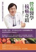 (二手書)營養醫學抗癌奇蹟:劉博仁醫師的抗癌成功案例分享