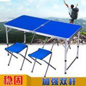 折疊桌 戶外便攜式可折疊餐桌椅 擺地攤小桌子簡易學生宿舍廣告桌  無糖工作室