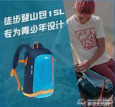 兒童雙肩背包男女小書包 旅行休閒迷你運動包   夢想生活家