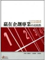 博民逛二手書《TBSA商務企劃能力檢定學習手冊(2010年):贏在企劃專業的起跑
