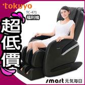 ⦿超贈點五倍送⦿ 【福利品】tokuyo TC-471全傾式SL導軌臀感按摩椅