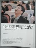 【書寶二手書T6/政治_NLQ】我相信世界可以改變 - 韓國MBC記者提供的鏡子_李容馬