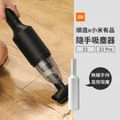 隨手吸塵器 Z1 Pro  順造 小米有品 車用 家用 無線 迷你 手提 充電式 Type-C 多功能吸頭 LED照明燈