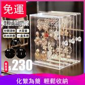 首飾盒 耳環架子展示架家用收納 掛項鏈耳釘耳飾收納盒大容量透明首飾盒【全館免運】