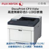 FujiXerox 富士全錄 DocuPrint CP315dw 高效彩色 無線 S-LED 印表機 支援自動雙面列印、行動列印