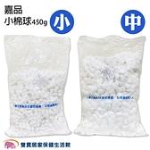 嘉品 醫療用吸收纖維 小棉球 中棉球 台製棉球 棉球 棉花球 清潔 擦拭(磅裝)