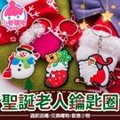 ✿現貨 快速出貨✿【小麥購物】聖誕老人鑰匙圈【Y109】 卡通可愛聖誕老人鑰匙扣 聖誕節禮物