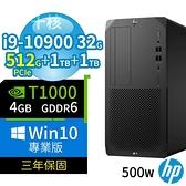 【南紡購物中心】HP Z2 W480 商用工作站 i9-10900/32G/512G+2TB/T1000/Win10專業版/3Y