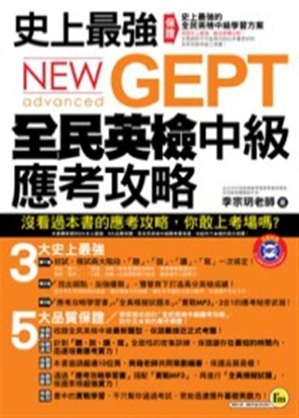 (二手書)史上最強NEW GEPT全民英檢中級應考攻略