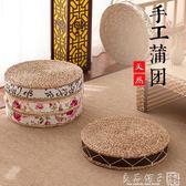 手工蒲團坐墊圓形地板草編蒲草飄窗草墊子加厚日式榻榻米日式布藝igo   良品鋪子
