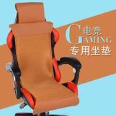 布兜電競椅坐墊電腦椅墊網吧游戲主播椅專用坐墊椅套競技賽車椅墊T【中秋節】