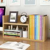 桌面書架置物架學生宿舍簡易約收納架辦公室伸縮組合轉角書櫃igo 晴天時尚館