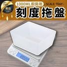 現貨!廚房電子秤-1000ml專用托盤 ...