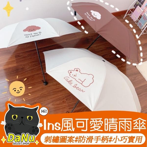 雨傘 折疊傘 遮陽傘 摺疊傘 晴雨傘 太陽傘 雙人傘 可愛雨傘【Z210312】