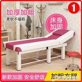 美容床美容院專用摺疊按摩床推拿床家用床紋繡火療美體床 WD 時尚芭莎