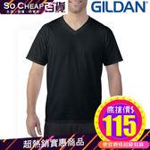 GILDAN 吉爾登 V領 短袖T恤 - 正品 美國棉 素色 中性 新款 情侶裝 團服