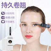 韓版USB電動睫毛夾卷翹器迷你陶瓷睫毛燙充電式CC1874『美鞋公社』