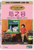 心之谷 DVD【宮崎駿 吉卜力動畫限時7折】(OS小舖)