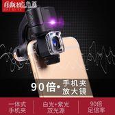 放大鏡led帶燈手機顯微鏡90X鑒定珠寶玉石古玩郵票工具驗鈔「七色堇」