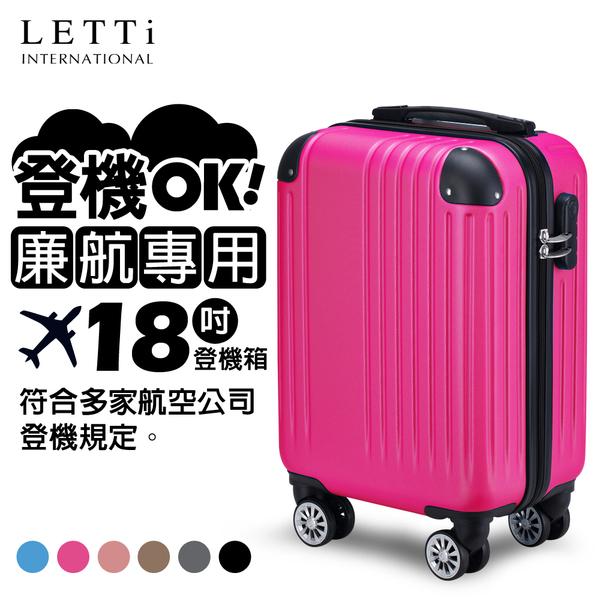 LETTi 時光拼圖 18吋廉航專用登機箱行李箱(多色任選)