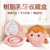 乳牙盒乳牙紀念盒女孩兒童嬰兒胎毛掉牙換牙保存收藏盒可愛日本牙屋男孩多莉絲旗艦店
