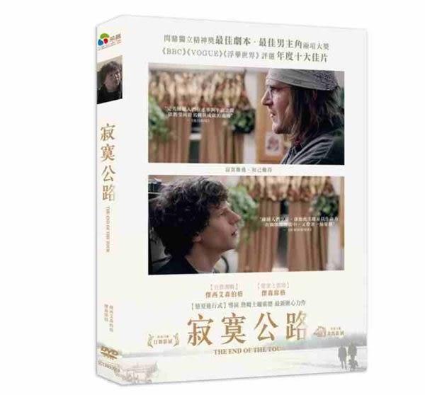 寂寞公路 DVD ( (購潮8) 4711404125744