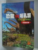 【書寶二手書T4/少年童書_ZDU】恐龍VS哺乳類-一億五千萬年的戰爭_NHK恐龍PROJECT