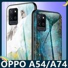 OPPO A54 A74 大理石保護套 軟殼 玻璃鑽石紋 閃亮漸層 視覺層次 防刮全包款 手機套 手機殼 歐珀