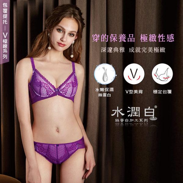 【曼黛瑪璉】包覆提托V極線內衣 B-E罩杯(香豔紫)(未滿3件恕無法出貨,退貨需整筆退)