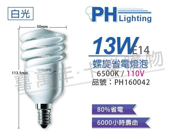 PHILIPS飛利浦 13W 110V 865 6500K 白光 E14 麗晶 省電螺旋燈泡 _PH160042