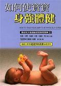 (二手書)如何使寶寶身強體健