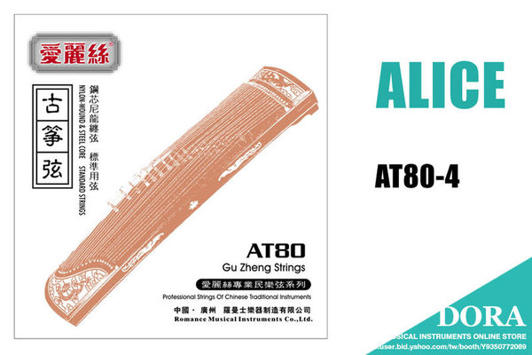【小叮噹的店】全新Alice.AT80S-4 古箏標準用弦 /條
