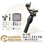 ◎相機專家◎ 現貨免運 DJI 大疆 Ronin-SC 專業套裝 三軸手持穩定器 手持雲台 如影SC 承重2kg 公司貨