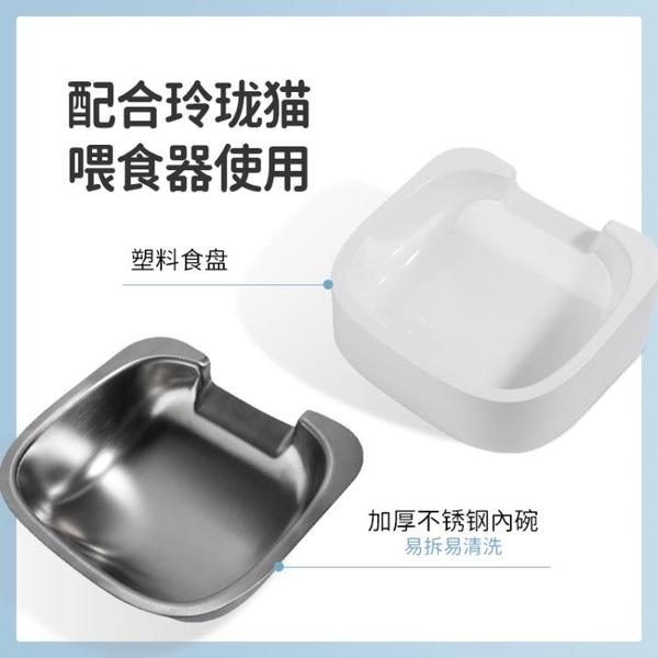 寵物餵食器 自動喂食器貓狗專用不銹鋼食盤訓練寵物家用投食機狗糧貓糧鴨食