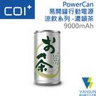 【全新福利品】COI+PowerCan 易開罐9000mAh行動電源 涼飲系列 -濃韻茶【葳訊數位生活館】